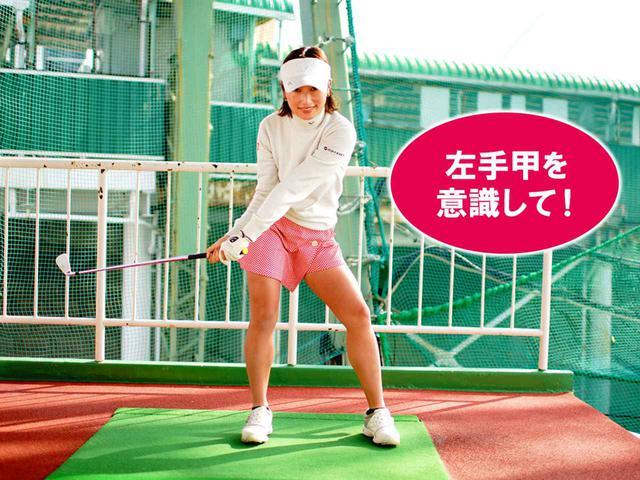 画像3: 【スウィング研究】アマチュアにやってほしいシャフト寝かせ②。井上梨花プロのシャフトを寝かせるスウィングで安定感アップ!