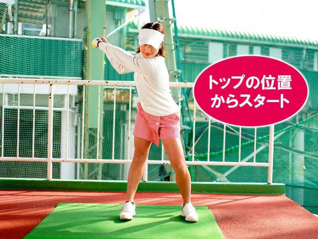 画像1: 【スウィング研究】アマチュアにやってほしいシャフト寝かせ②。井上梨花プロのシャフトを寝かせるスウィングで安定感アップ!