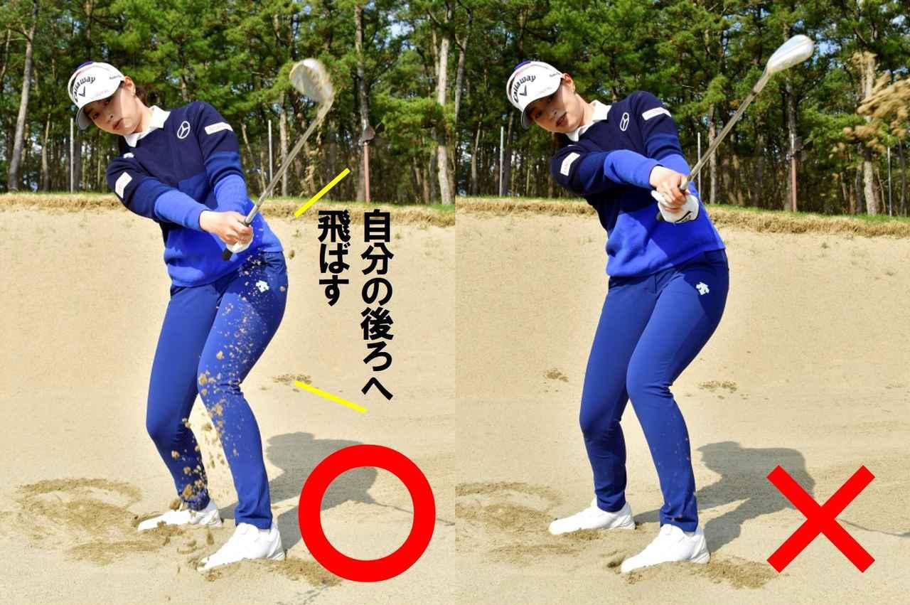 画像: 砂の中でのフェース面の向きも意識。フォローでフェースに乗った砂を後方に飛ばすイメージが必要。横に飛ぶのは間違い