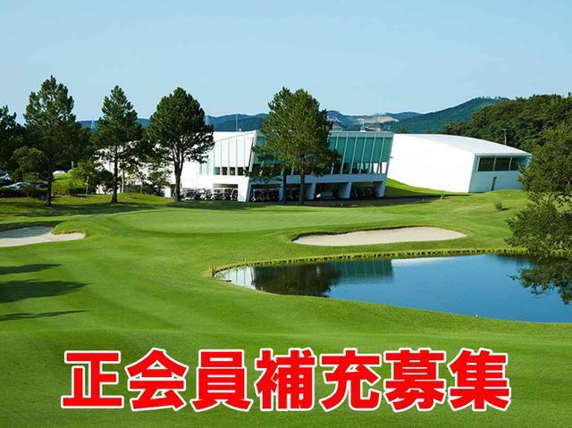 画像: ゴルフダイジェスト会員権サービス部のおすすめゴルフ場のひとつ。ジャパンPGAゴルフクラブ(千葉県)
