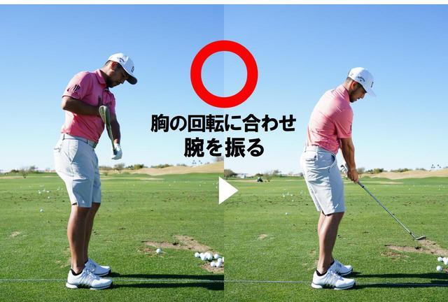 画像4: 目指すはSW100㍎、AW115㍎ 手先ではなく トランク (胴体)で 球をつかまえよう