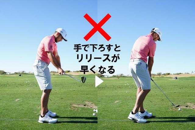 画像5: 目指すはSW100㍎、AW115㍎ 手先ではなく トランク (胴体)で 球をつかまえよう