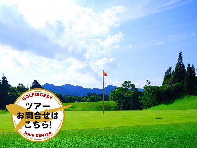 画像: 【鹿児島・温泉&ゴルフ】名湯・天降川温泉と鹿児島のおすすめチャンピオンコースでゴルフ 3日間 3プレー(添乗員同行/一人予約可能) - ゴルフへ行こうWEB by ゴルフダイジェスト