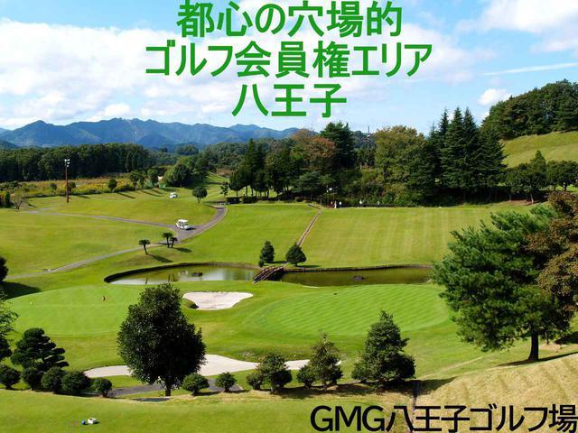 画像: GMG八王子ゴルフ場(27H・9505Y・P108)