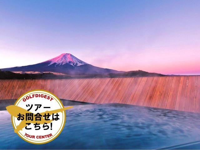 画像: 【静岡・富士山】富士桜CC、富士レイクサイドCC、温泉宿からも絶景富士の眺め 2日間 2プレー - ゴルフへ行こうWEB by ゴルフダイジェスト