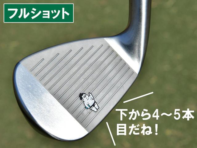 画像: フルショットの場合は芯に当てるので、打点位置はスコアラインの下から4〜5本目