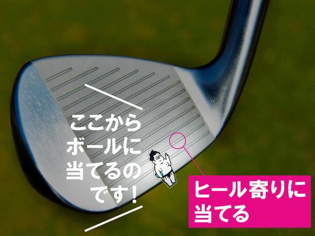 画像: ライン出しショットの場合、低い球を打ちたいので、打点位置はスコアラインの下から2本目に当てる。トウ寄りに当たると球の勢いがなくなるので、ややヒール寄りに当てる意識を持つ