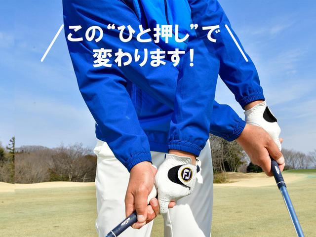 画像: グッとボールを押す意識でスウィングする。右手のひらをピンに向けたまま押すイメージを持つと、ボールを長い時間押すことができる