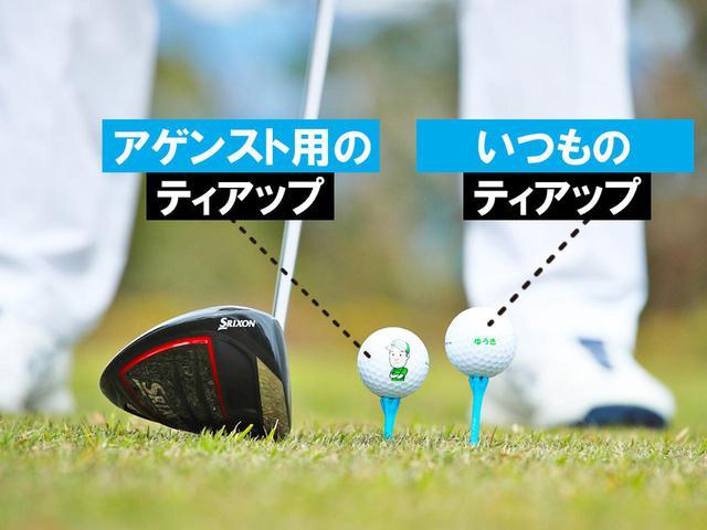 画像2: 【ポイント①】 目線を下げれば低く真っすぐ打てる
