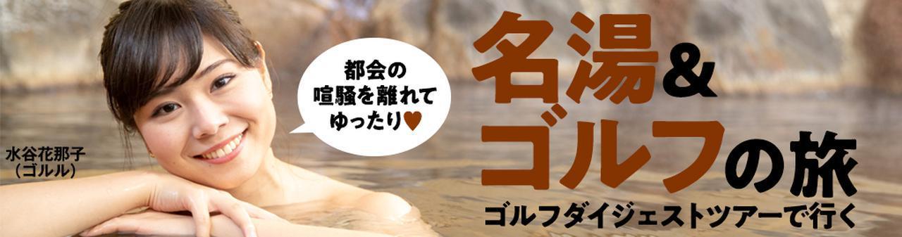画像: https://golfdigest-play.jp/travel/17351316