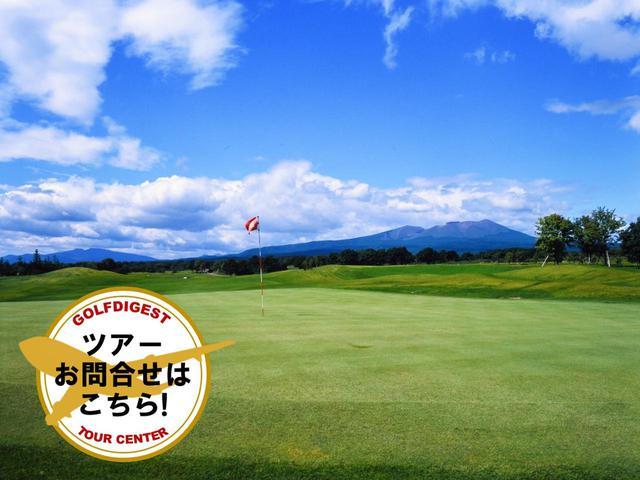 画像: 【北海道・名匠巡り】北の大地で、井上誠一と上田治設計ゴルフ場を堪能 3日間 3プレー(添乗員同行/一人予約可能) - ゴルフへ行こうWEB by ゴルフダイジェスト