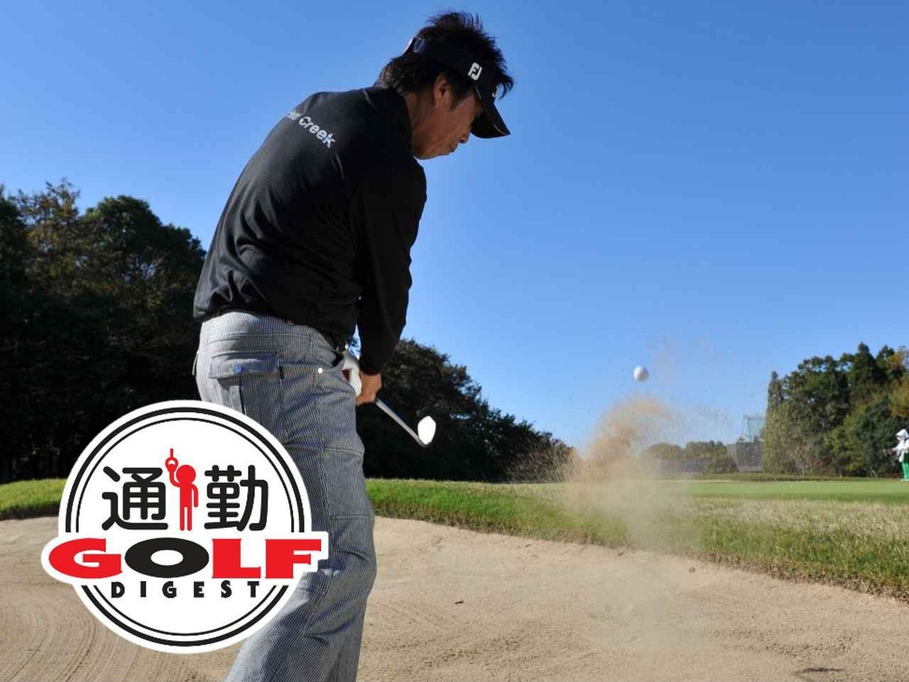 画像: 【通勤GD】海老原清治&奥田靖己 もう一花のゴルフVol.4 とっておきの「1㍎バンカー」練習 ゴルフダイジェストWEB - ゴルフへ行こうWEB by ゴルフダイジェスト