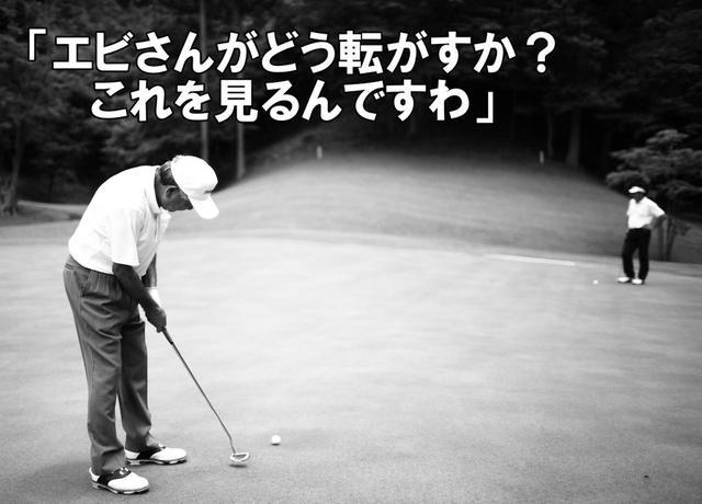 画像: 「自分のラインだけ凝視するより、人のパットを見る。これ上達の極意です」(奥田)