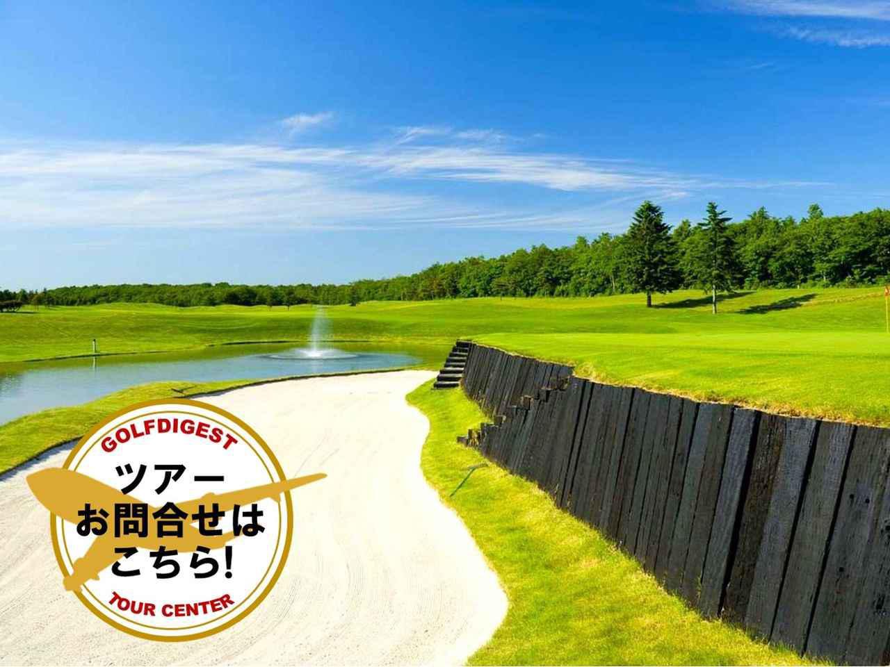 画像: 【北海道・日程限定】すすきの宿泊、ザ・ノースカントリーと御前水GCでゴルフ 2日間 2プレー(一人予約可能/抽選で無料宿泊券プレゼント/送迎付き) - ゴルフへ行こうWEB by ゴルフダイジェスト