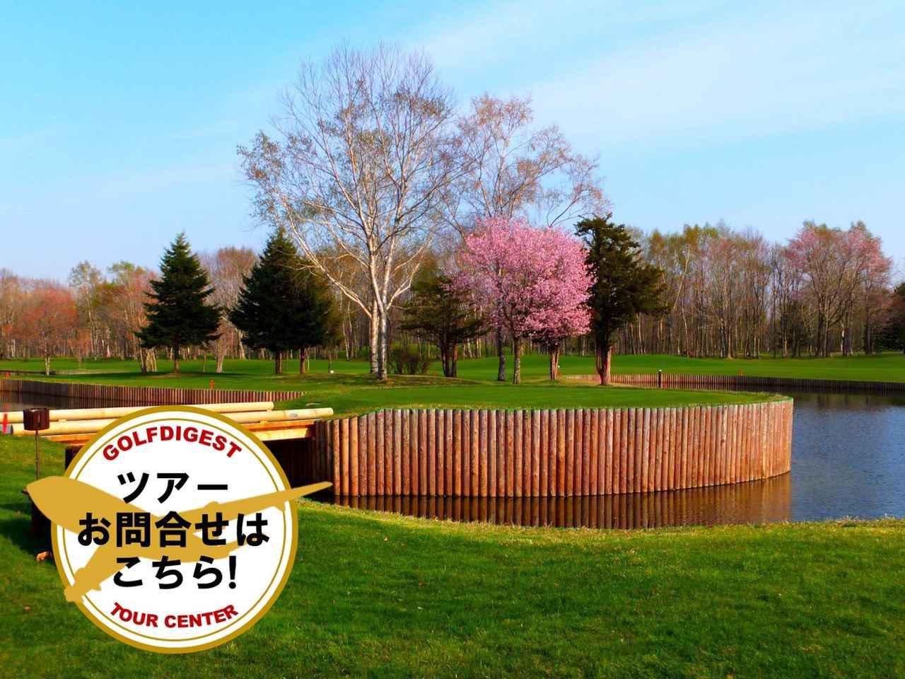 画像: 【北海道・恵庭】新千歳空港から30分の名コース。恵庭CCと隨縁CC恵庭コースでゴルフ 2日間(送迎付き) - ゴルフへ行こうWEB by ゴルフダイジェスト