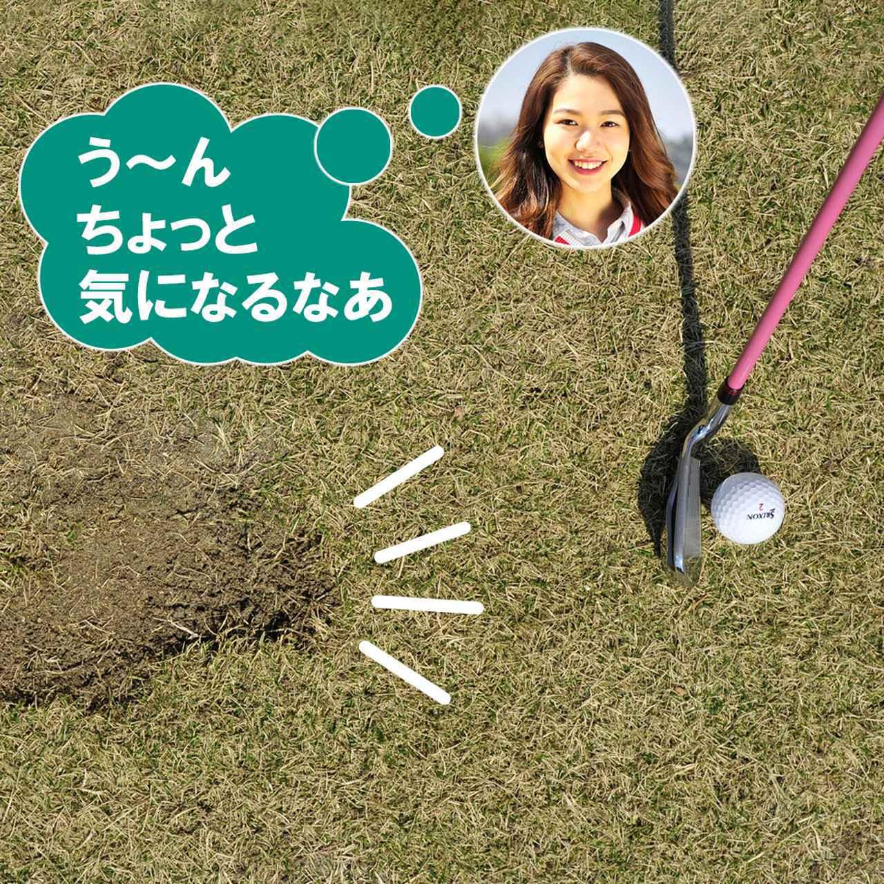 画像2: 【新ルール】ティショットを打つ前に目土して地面を均した。スウィング区域の改善になる?