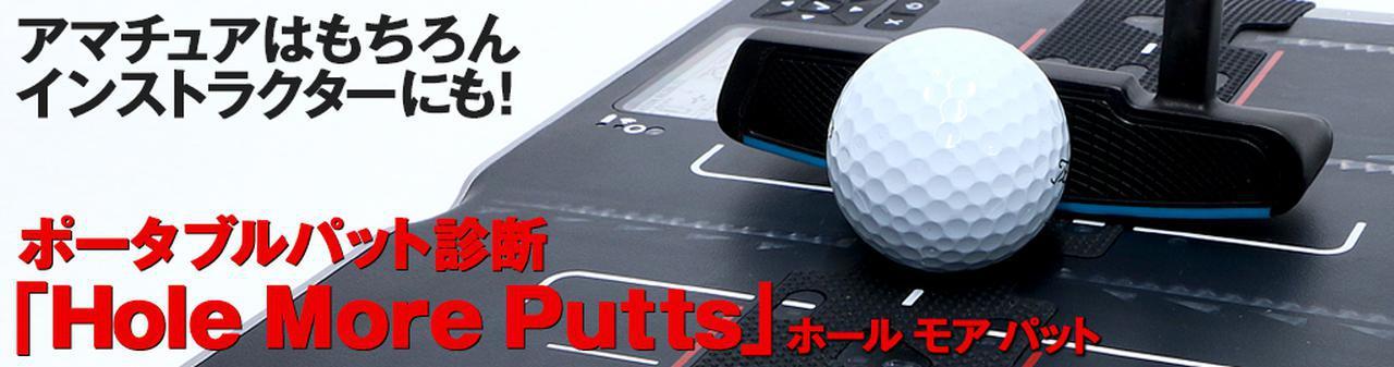 画像: https://golfdigest-play.jp/info/17344956