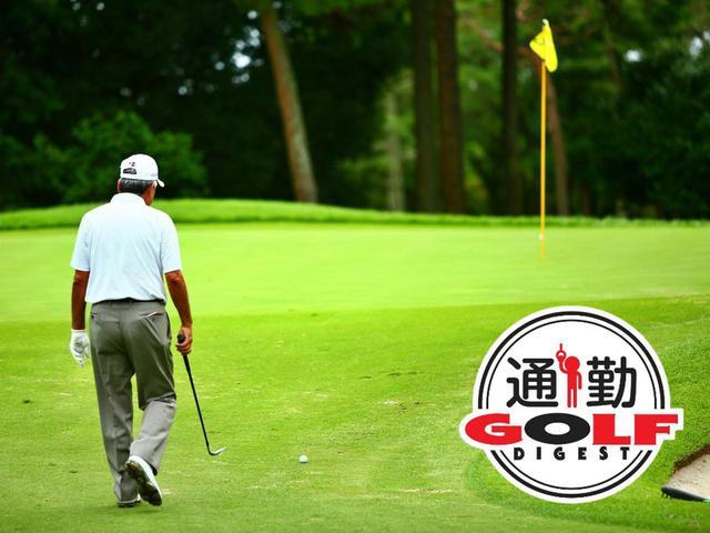 画像: 【通勤GD】海老原清治&奥田靖己 もう一花のゴルフVol.6  打ってから、測る ゴルフダイジェストWEB - ゴルフへ行こうWEB by ゴルフダイジェスト