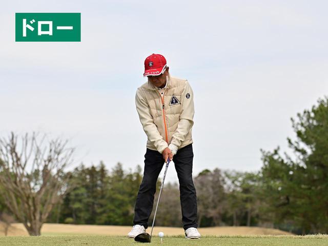 画像4: 【ティショット】真っすぐ打とうとするからミスがなくならない! ゴルフは曲げるが勝ち!