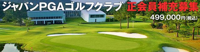 画像: https://golfdigest-play.jp/membership/17319007