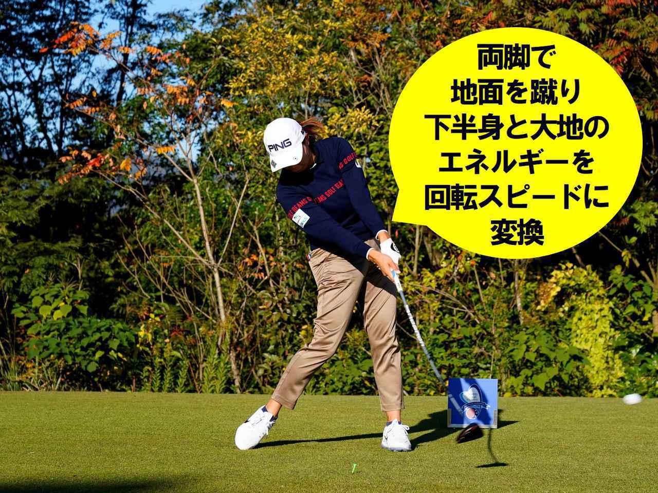 画像4: 【渋野日向子】小さな動きで最大パワーと最速スピード。これぞ令和のアスレチックスウィング!