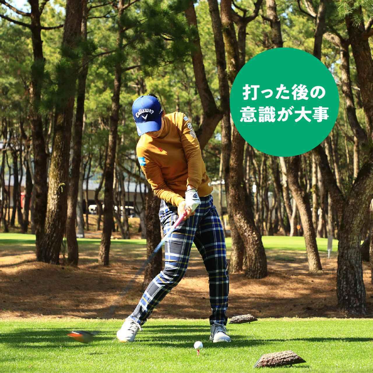画像3: 【飛距離アップ】飛ばしに力は必要ない。女子プロゴルファーがこぞって集うチーム辻村明志「マン振りより飛ぶ八分目スウィング」