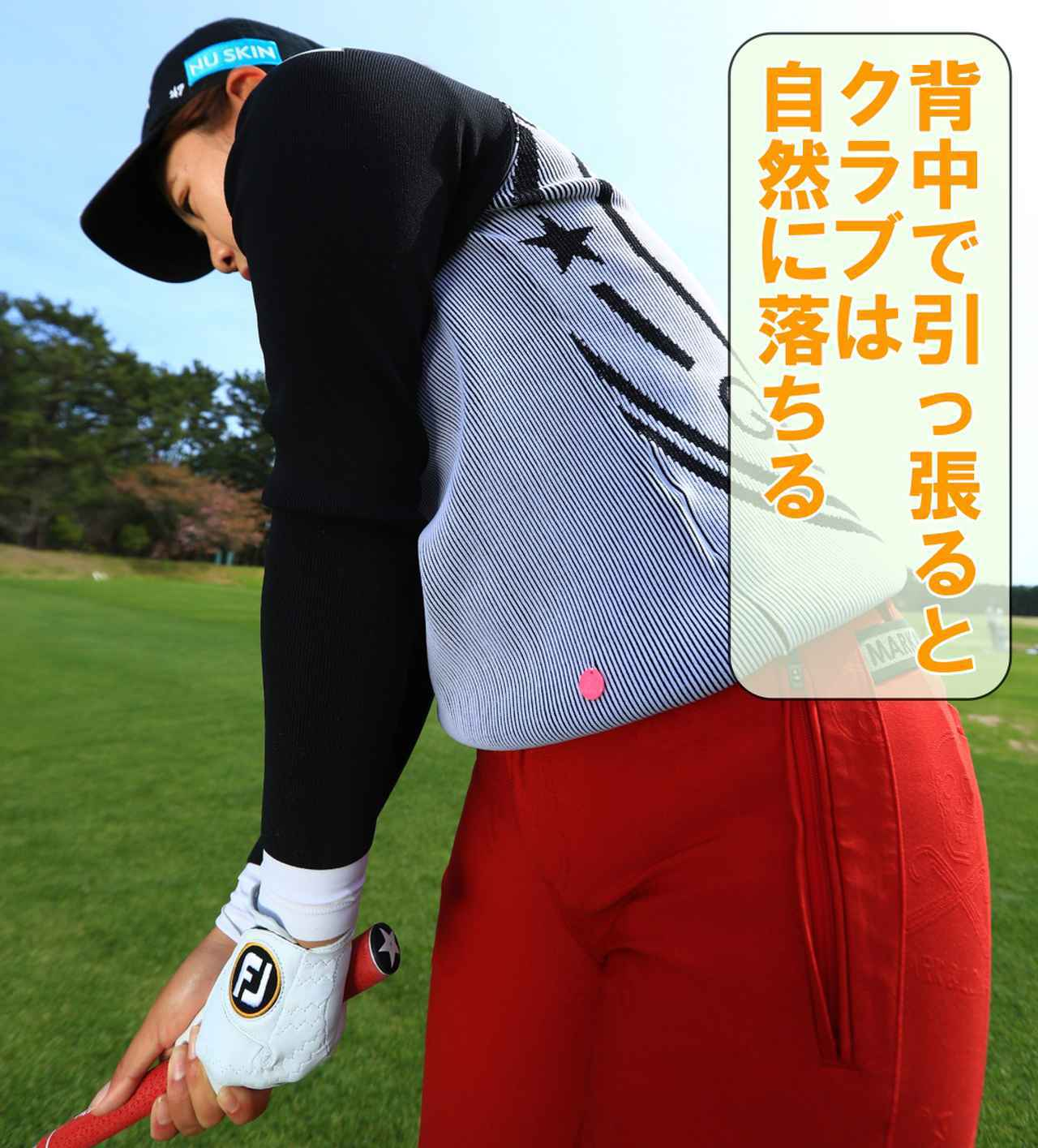 画像: 前傾角度をキープさせたまま体の回転をさせることがクラブを加速させるポイント。ダウンに入ったら背中で引っ張るように振ることで、上体に余計な力が入らず、回転力が高まる