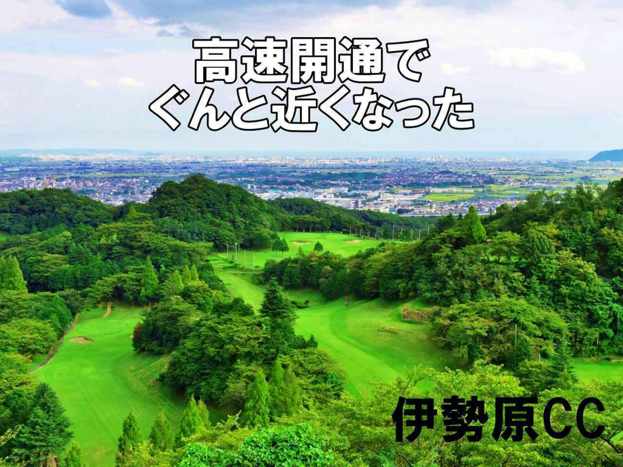 画像: 【ゴルフ会員権/はじめてのホームコース⑬】道がつながる、ゴルフ場が近くなる! 高速開通でアクセス向上、東名高速沿いのゴルフ会員権ガイド - ゴルフへ行こうWEB by ゴルフダイジェスト