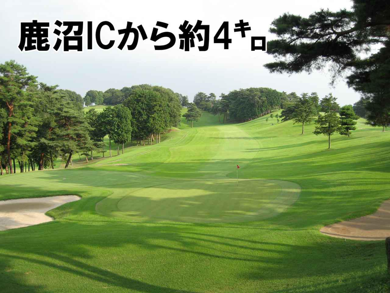 画像: 鹿沼カントリー倶楽部(45H・16672Y・P180)