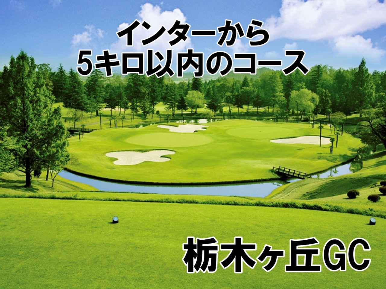 画像: 栃木ヶ丘ゴルフ倶楽部(18H・6903Y・P72)