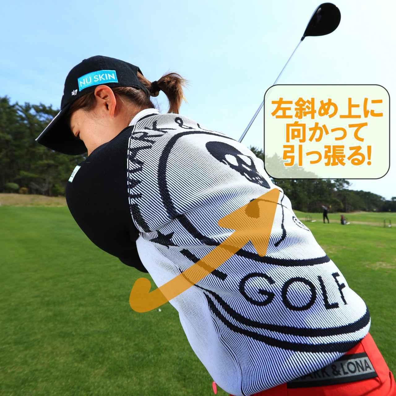 画像: チーム辻村【永井花奈】 8分目スウィングは背中重視