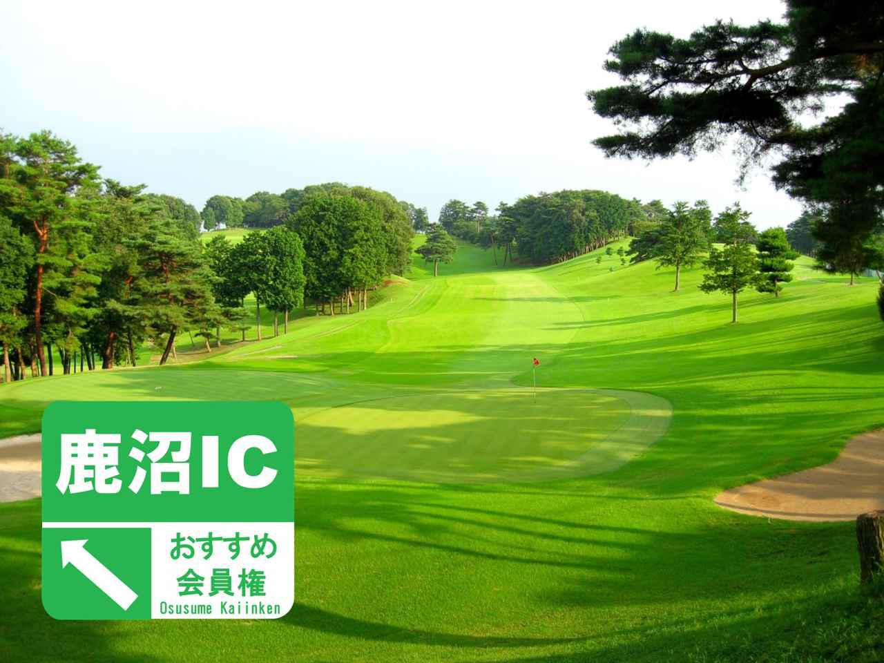画像: 東北道鹿沼ICから近いおすすめゴルフ場/ゴルフダイジェスト社