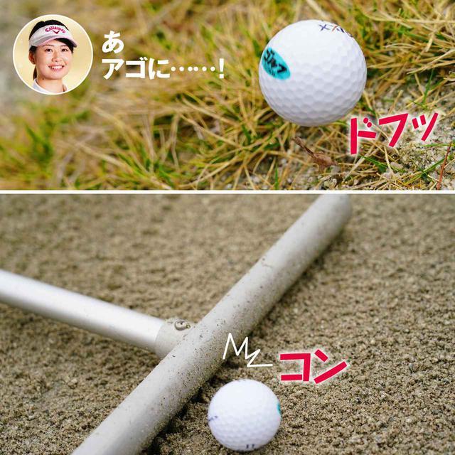 画像2: 【新ルール】自分で置いたレーキに球が当たった! こんな時の対処法は?