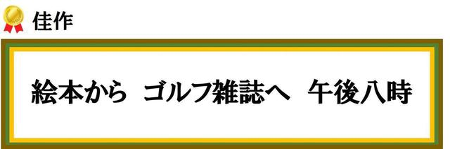 画像2: 【第3回ゴルフ川柳コンクール】週刊ゴルフダイジェスト恒例企画。林家正蔵師匠と選んだ入選作品大発表!