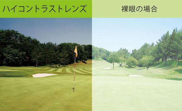 画像: 光の波長とコントロールすることで、コントラストを高め、芝目や起伏を際立せる。紫外線99.9%カット(比較はイメージ画像です)