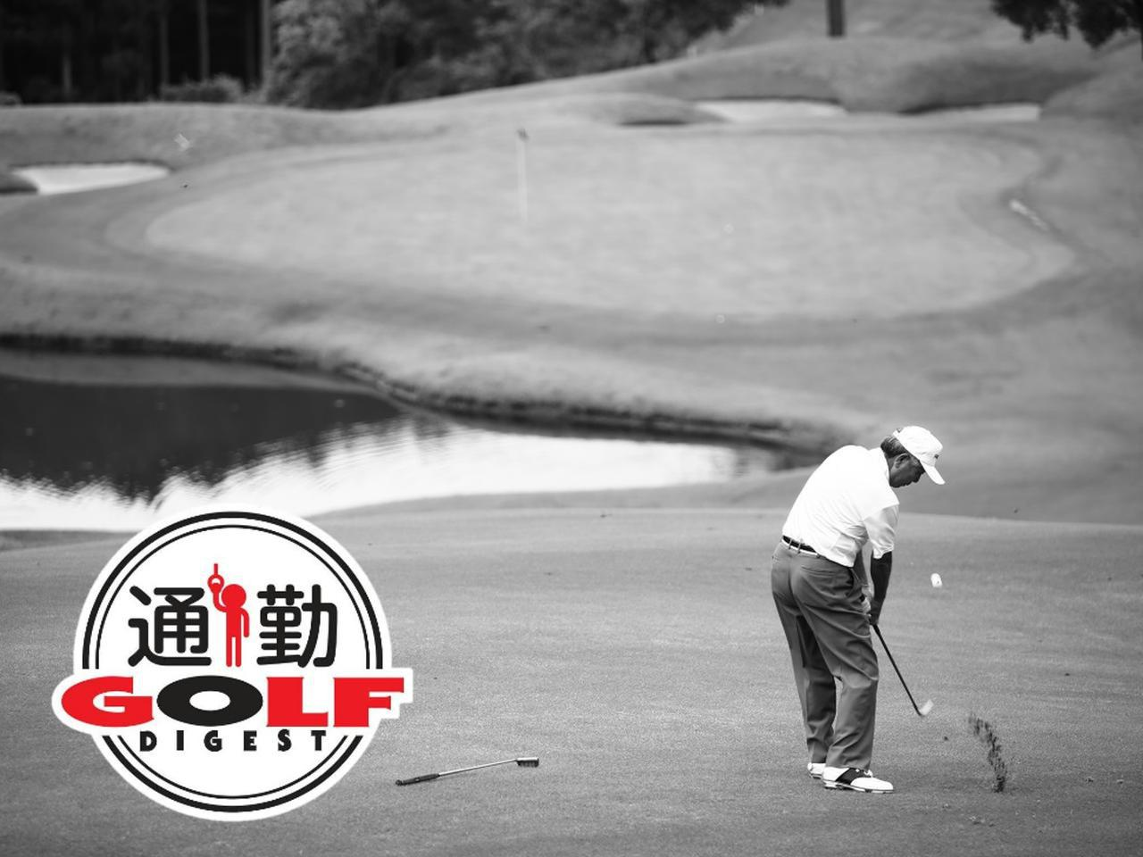 画像: 【通勤GD】海老原清治&奥田靖己 もう一花のゴルフVol.11 逃げないゴルファーはいい音がする。ゴルフダイジェストWEB - ゴルフへ行こうWEB by ゴルフダイジェスト