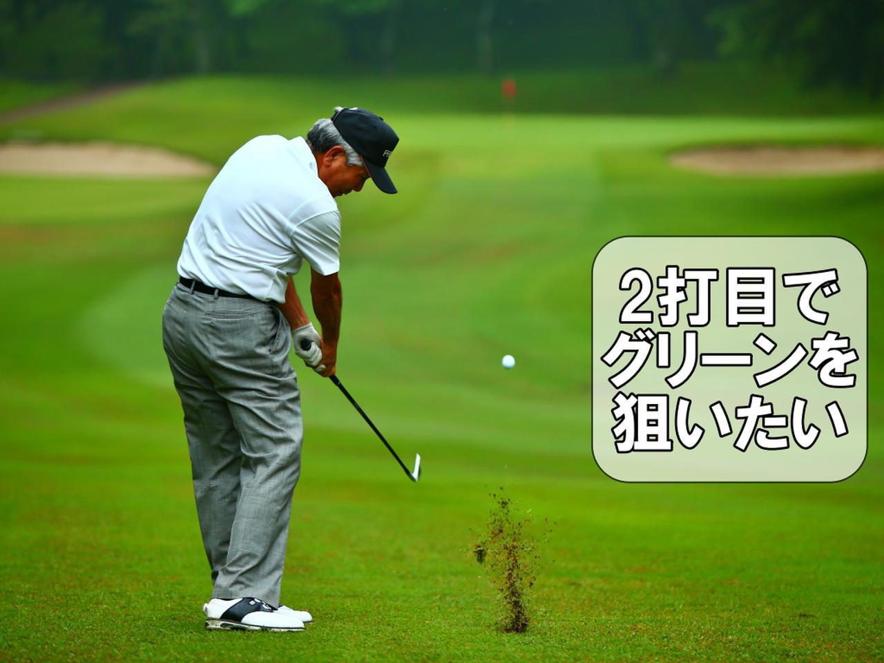 画像: 「ゴルフは3打目勝負、なんて言う人がいるけど、ゴルフの醍醐味はバーディを狙って打つ2打目でしょ。いくつになってもこれは変えません」(海老原)
