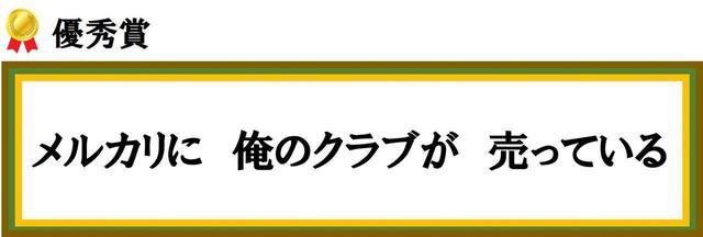 画像4: 【第3回ゴルフ川柳コンクール】週刊ゴルフダイジェスト恒例企画。林家正蔵師匠と選んだ入選作品大発表!