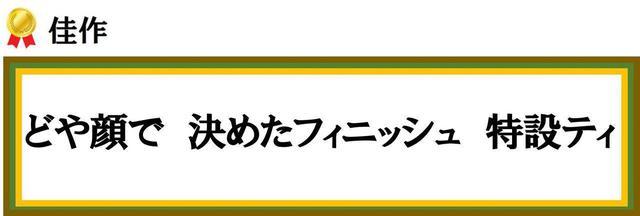 画像3: 【第3回ゴルフ川柳コンクール】週刊ゴルフダイジェスト恒例企画。林家正蔵師匠と選んだ入選作品大発表!