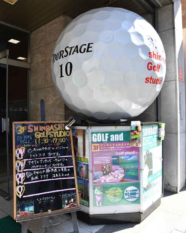 画像1: 【東京・新橋】新橋ゴルフスタジオ