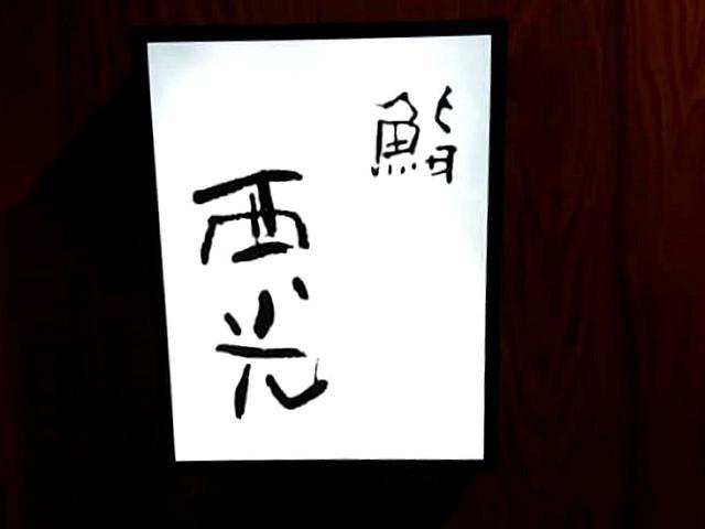 画像: 鮨  西光