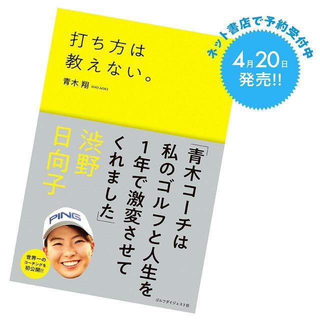 画像: 青木コーチのコーチングが本になりました! 「打ち方は教えない。」