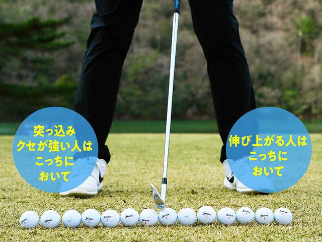 画像: 【ボール位置】 自分だけのボール位置を探す