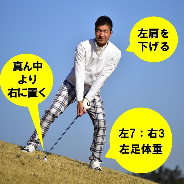 画像: ディボットの手前側にボールがある場合は、左足下がりの打ち方を思い出して