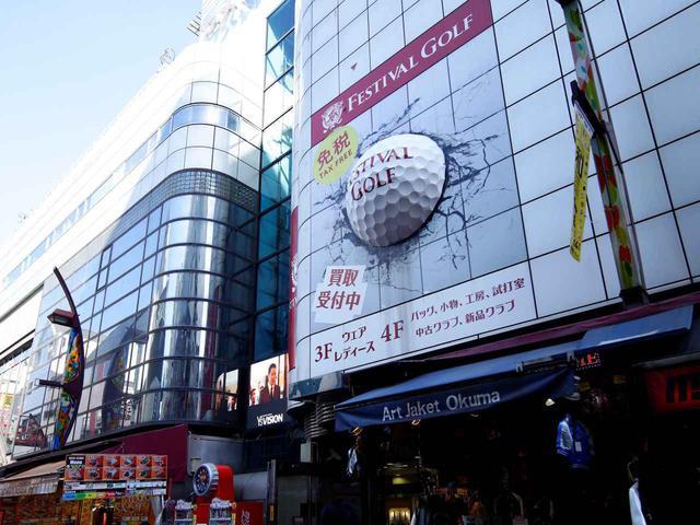 画像: 【東京・上野】アメ横センタービル