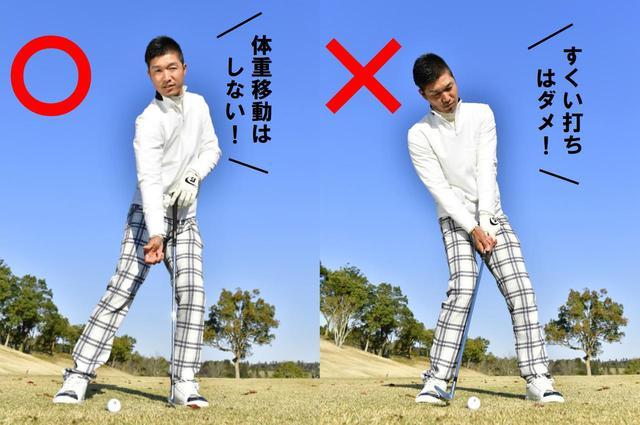 画像: ディボット跡からどう打つの? 手前側 は「左足下がり」を思い出して!