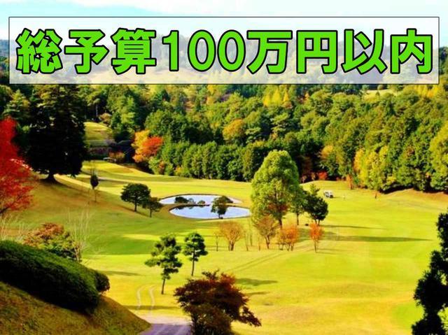 画像: ゴルフダイジェスト会員権サービス部おすすめゴルフ場のひとつ。ディアパークGC
