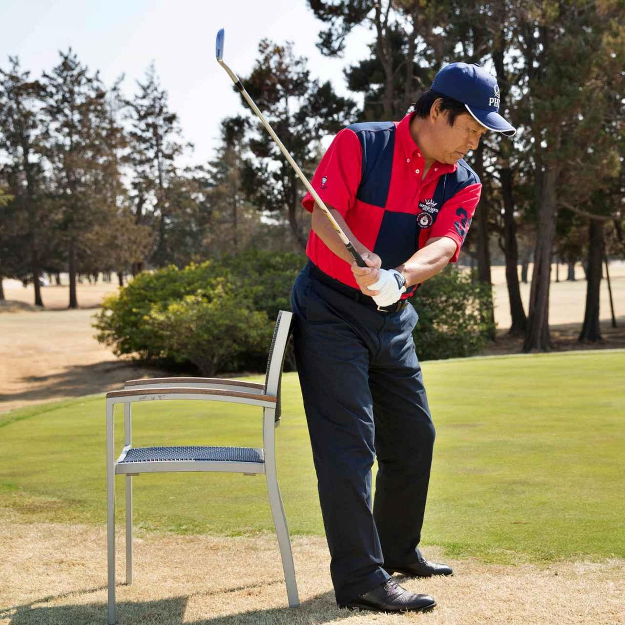 画像: 椅子の背もたれにお尻を当ててバックスウィングしてみる。「椅子を強く押したら、それは腰が引けている証拠。椅子に軽く触れたまま動ければ、股関節に乗った素直な動きができた証拠です」(ユハラ)