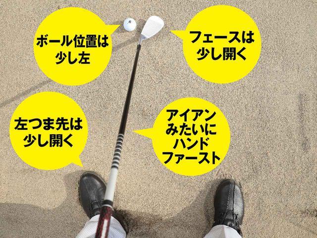 画像: スタンスは目標にスクェアでボール位置は左寄り、若干左足体重でややハンドファーストに構える。バウンスを利かせるためにフェースを少し開き、体が回りやすいように左のつま先を少し左に向けるのがポイント