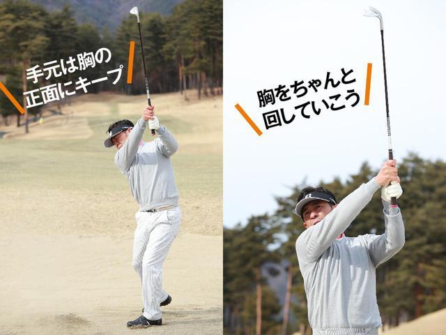 画像1: 左右の腕のポイント